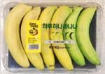 Hộp chuối chín dần đều gây tranh cãi của siêu thị Hàn Quốc